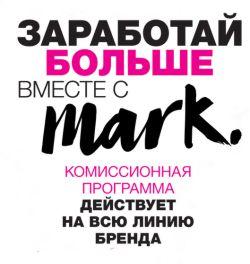 Новинки Марк Эйвон со скидками