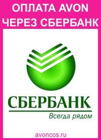 Изображение - Оплата заказа эйвон через сбербанк онлайн 0_Kak_oplatit_zakaz_ehjvon_cherez_Sberbank