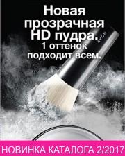 Новинка пудра HD всего за 355 руб