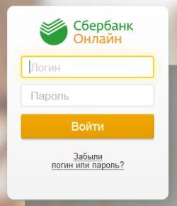 Изображение - Оплата заказа эйвон через сбербанк онлайн 3_Zaplatit_za_EHjvon_cherez_Sberbank_onlajn