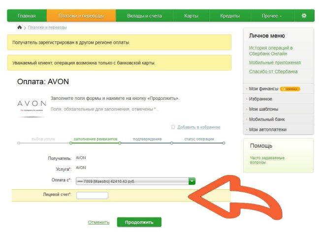 Изображение - Оплата заказа эйвон через сбербанк онлайн 4_Oplachivaem_EHjvon_cherez_Sberbank_onlajn