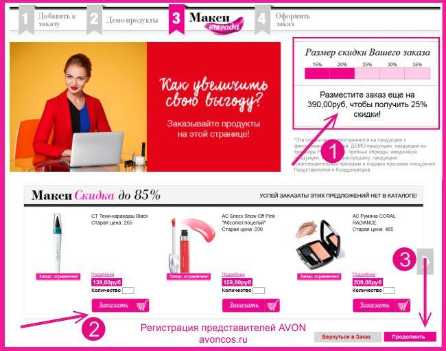 Как заказать косметику эйвон если нет интернета косметика ив роше украина купить