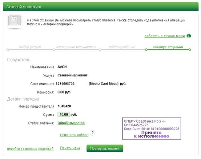 Изображение - Оплата заказа эйвон через сбербанк онлайн 5_Zavershenie_oplaty_EHjvon