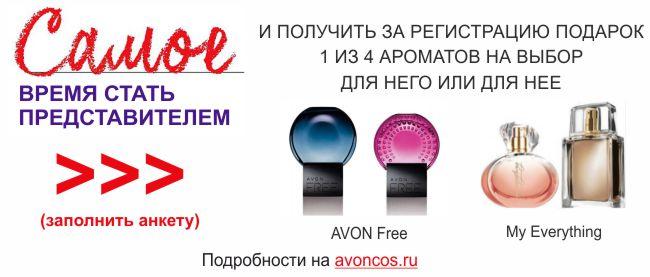Avon каталог декабрь катрис косметика купить официальный сайт