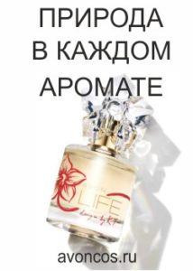 Распродажа парфюма Эйвон