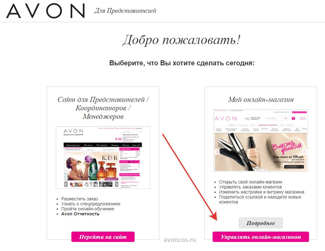 Как сделать заказ эйвон по интернету украина косметика alpha h купить москва