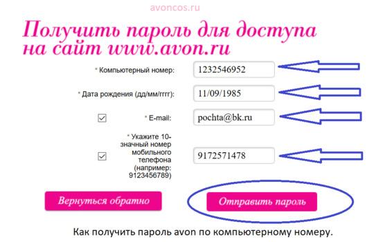 Куда вводить компьютерный номер avon косметика avon каталог 3