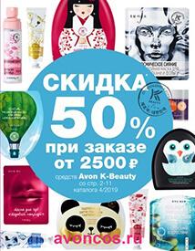 Новый бренд Avon К-Beauty.