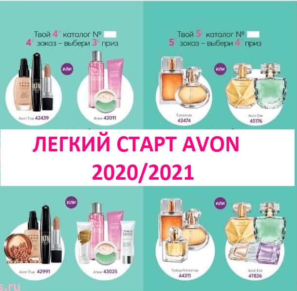 Эйвон заказы 2021 купить детскую косметику марквинс в спб