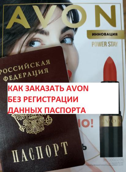 Заказать продукцию avon представителю купить косметика для волос cd